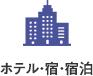 ホテル・宿・宿泊