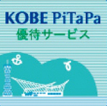 KOBE PiTaPa提示割引ご優待