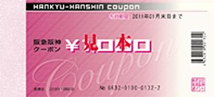 阪急阪神クーポン(1000円券)