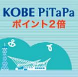 KOBEポイントが通常の2倍!!!