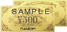 メトロこうべお買い物券 500円×2枚