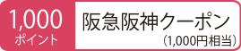 Sポイントをためると阪急阪神グループで使える阪急阪神クーポンなどに交換できます!