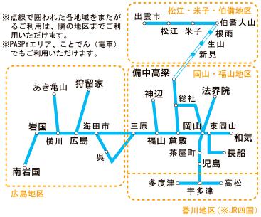 JR西日本 岡山・広島・香川ICOCAエリア